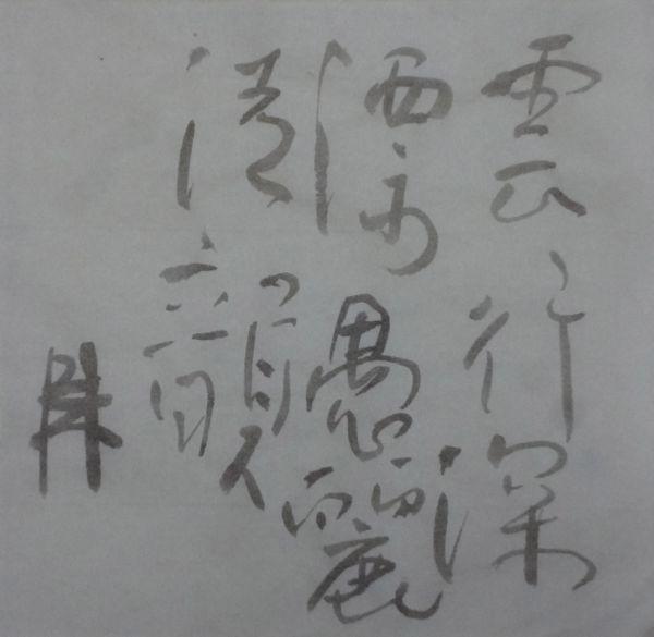 朝歌12月7日_c0169176_08285359.jpg