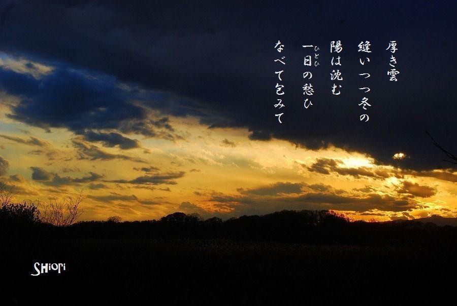 冬の落陽_c0187781_00240081.jpg