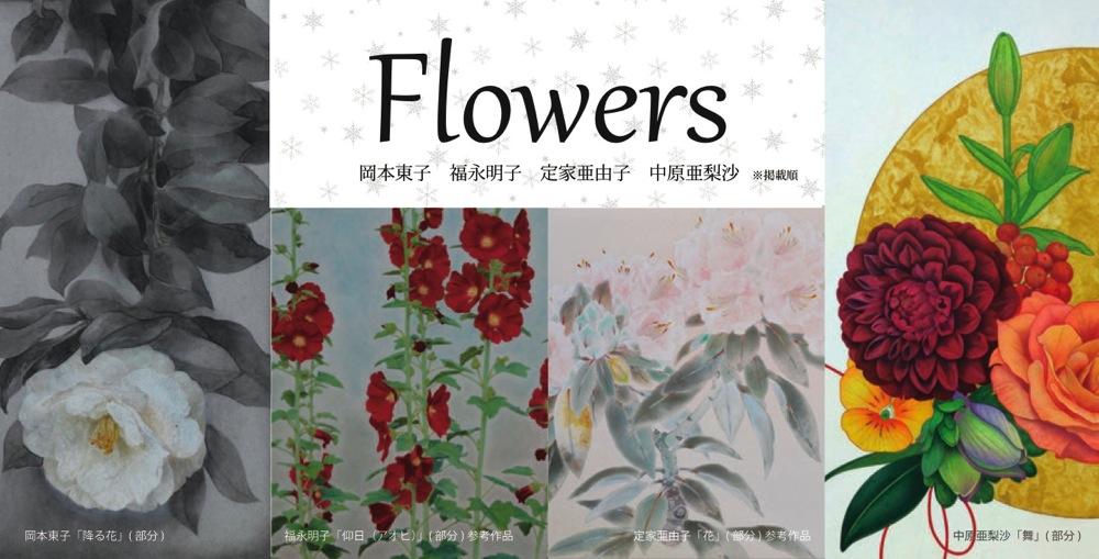 Flowers展_e0105782_1371090.jpg