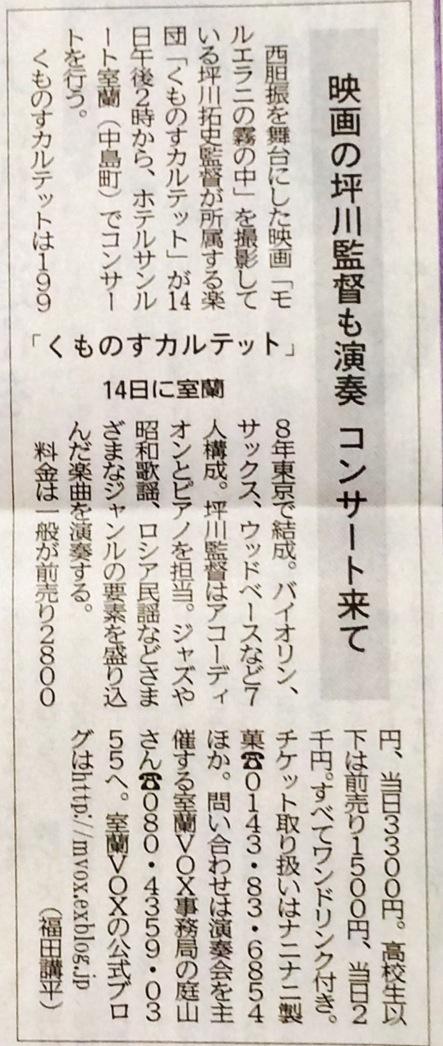 映画の坪川監督も演奏 コンサート来て(北海道新聞)_e0329687_00154908.jpg