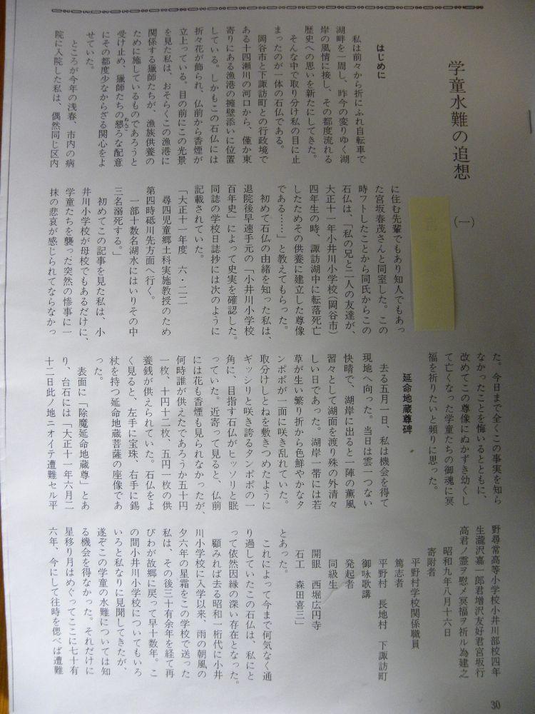延命地蔵尊碑④(最終編)_b0329588_09584213.jpg