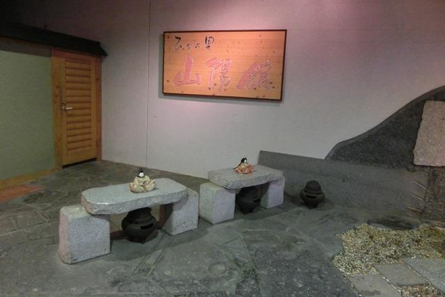 山陽館  ななつ星  小鹿田焼き物の里_d0181492_2385547.jpg