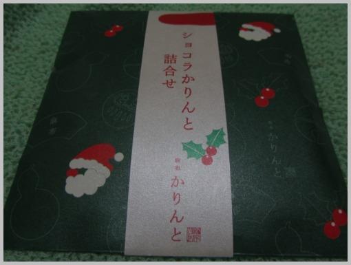 風月堂のお菓子詰め合わせ_a0100706_22533990.jpg
