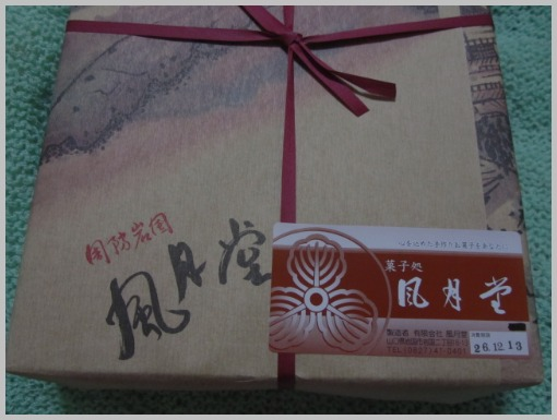 風月堂のお菓子詰め合わせ_a0100706_2253581.jpg