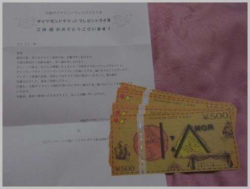 ディアモール大阪・フィオレギフト券5,000円分当選!_a0100706_23245182.jpg