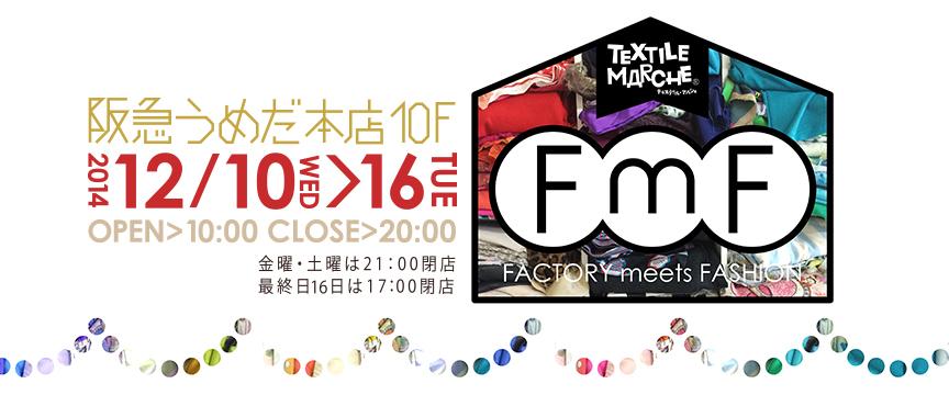 Factory meets FASHIONでワークショップします!!!_a0129217_1425148.jpg