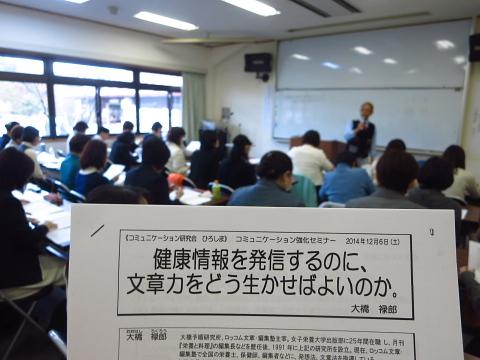 広島で「コミュニケーション研究会」スタート_d0046025_18453153.jpg
