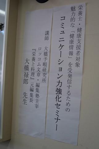 広島で「コミュニケーション研究会」スタート_d0046025_1861974.jpg
