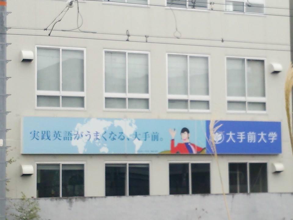 2014.11 大手前大学の実践英語と教育改革がかなりすごい件_f0138645_1730526.jpg