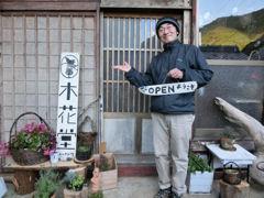 尾鷲「研修」ツアー1日目・木花堂_f0019247_15135357.jpg