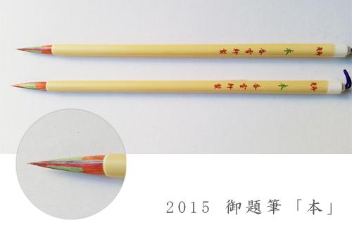 2015年の御題筆_e0288462_1264514.jpg