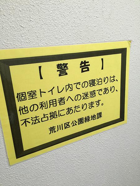 2014/12/08 鶯谷、根岸散歩:その1_b0171364_1352317.jpg