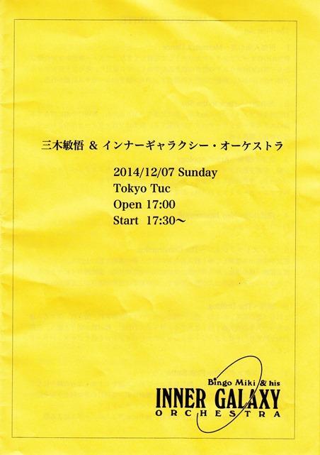 2014-12-09 三木敏悟&IGO@神田「Tokyo Tuc」_e0021965_14265147.jpg