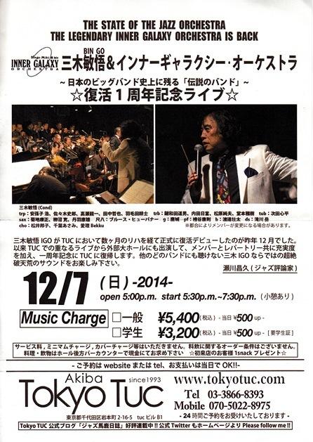 2014-12-09 三木敏悟&IGO@神田「Tokyo Tuc」_e0021965_14265170.jpg