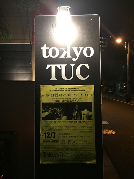 2014-12-09 三木敏悟&IGO@神田「Tokyo Tuc」_e0021965_14265260.jpg