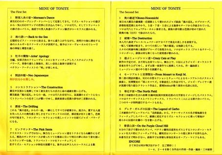 2014-12-09 三木敏悟&IGO@神田「Tokyo Tuc」_e0021965_14265294.jpg