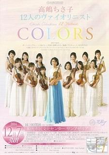 『高嶋ちさ子 12人のヴァイオリニスト/COLORS』再び_e0033570_20361417.jpg
