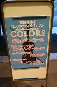 『高嶋ちさ子 12人のヴァイオリニスト/COLORS』再び_e0033570_20364511.jpg