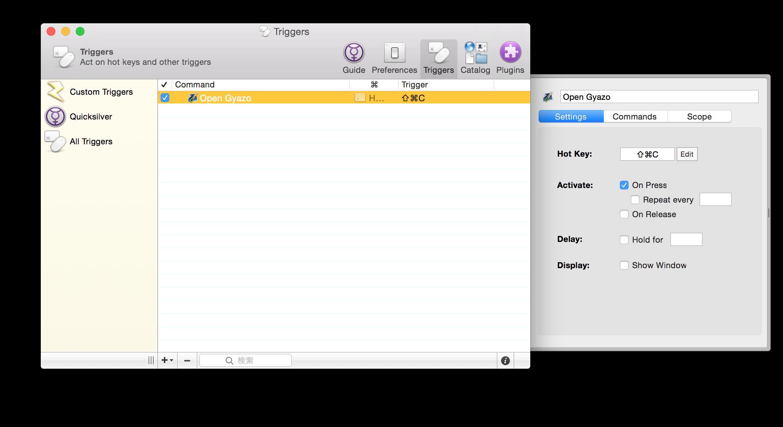 macでgyazoをショートカットキー起動する(🍎)_f0155972_11302596.png