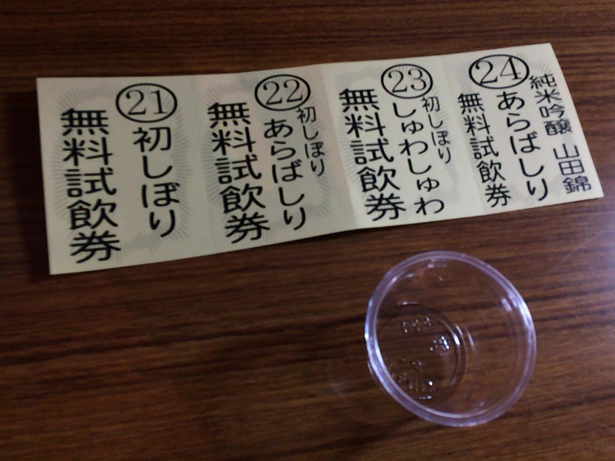 江南の酒蔵「勲碧酒造」新酒祭_c0013687_015835.jpg