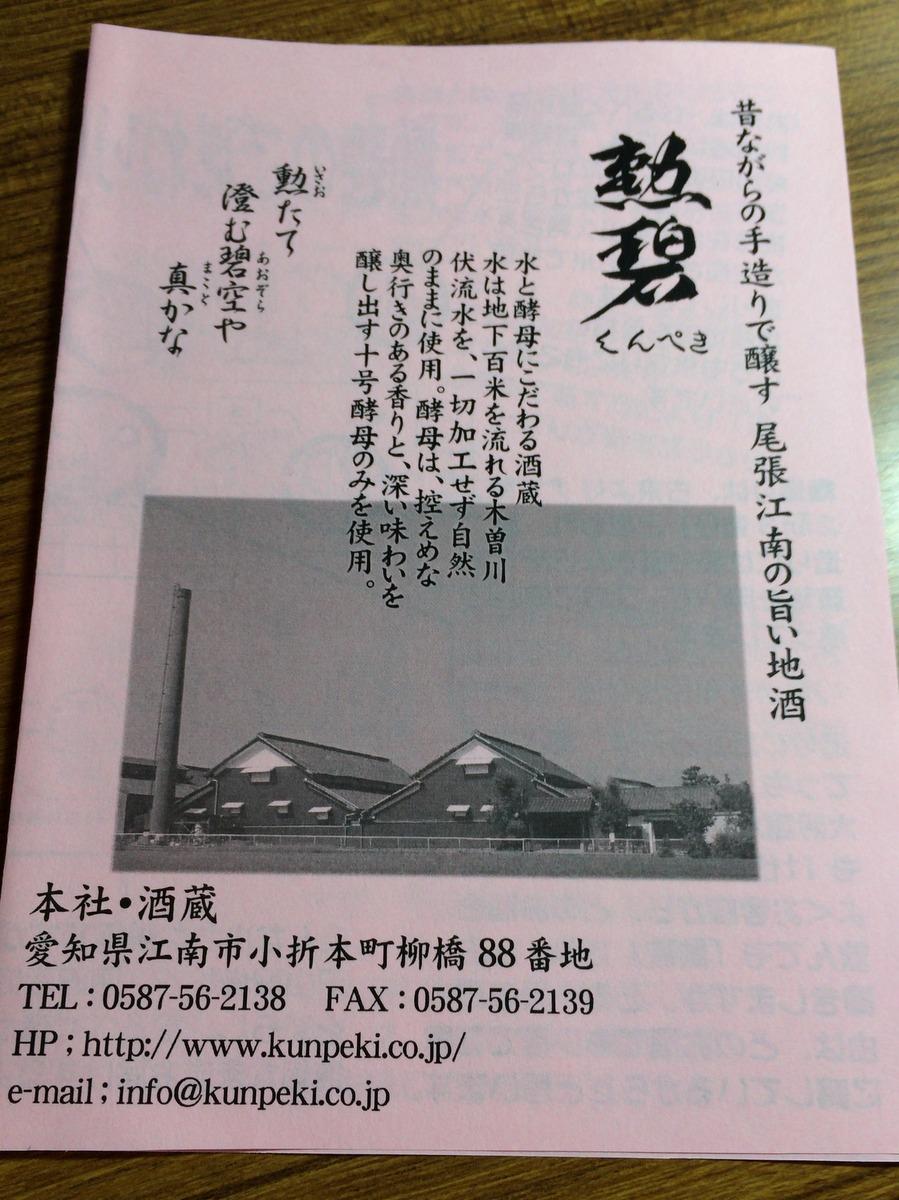 江南の酒蔵「勲碧酒造」新酒祭_c0013687_02038.jpg