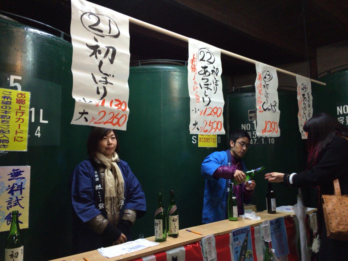 江南の酒蔵「勲碧酒造」新酒祭_c0013687_021949.jpg