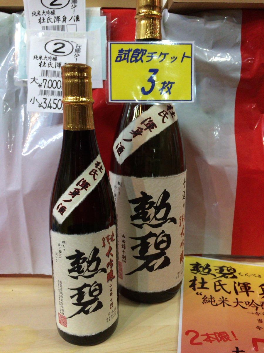 江南の酒蔵「勲碧酒造」新酒祭_c0013687_03133.jpg