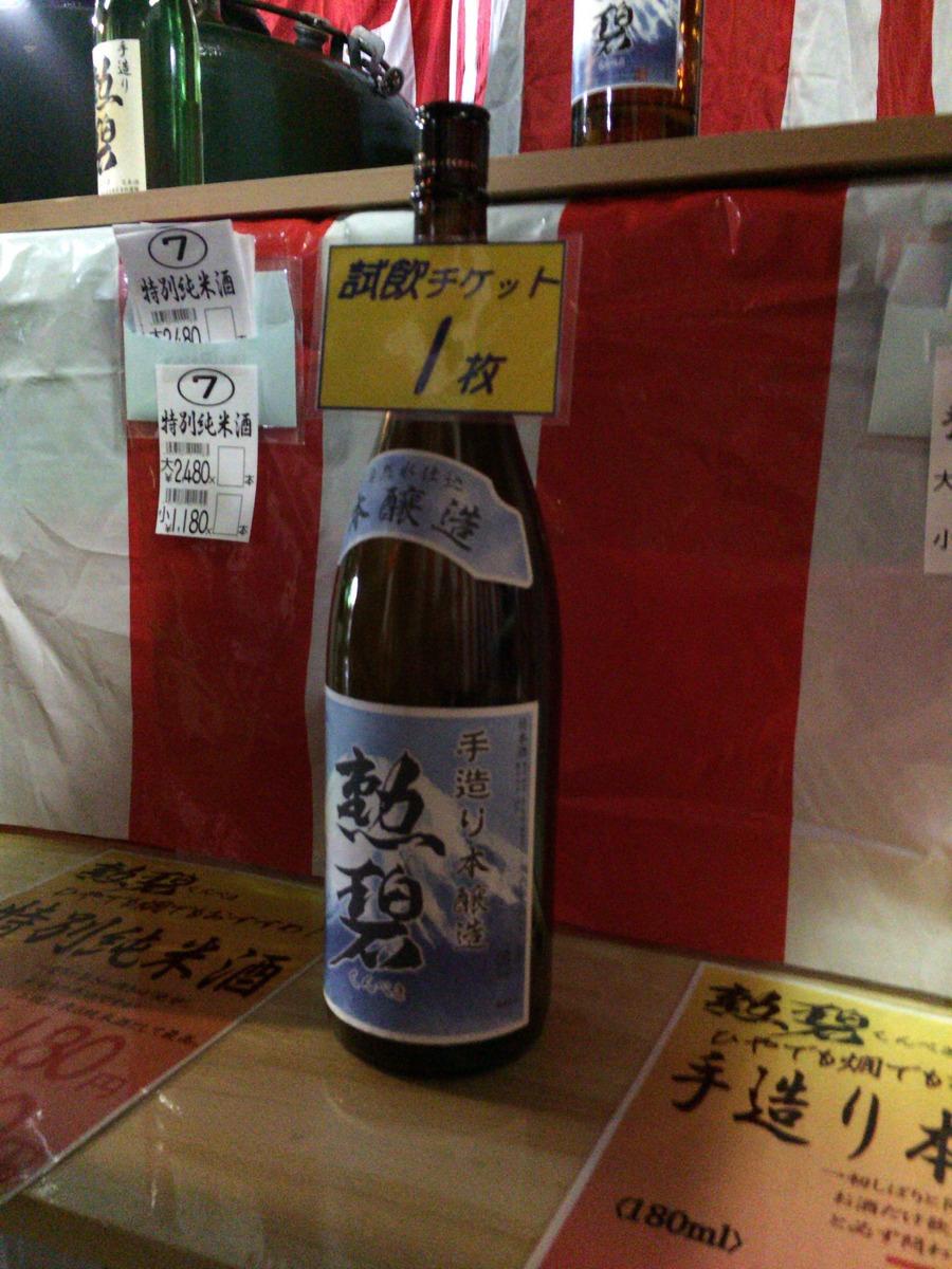 江南の酒蔵「勲碧酒造」新酒祭_c0013687_033186.jpg
