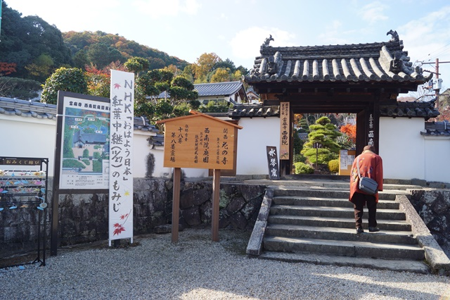 驚愕!!當麻寺西南院の素晴らしい紅葉と庭園、奈良の秋素晴らしい美しさに逢う旅_d0181492_2158056.jpg