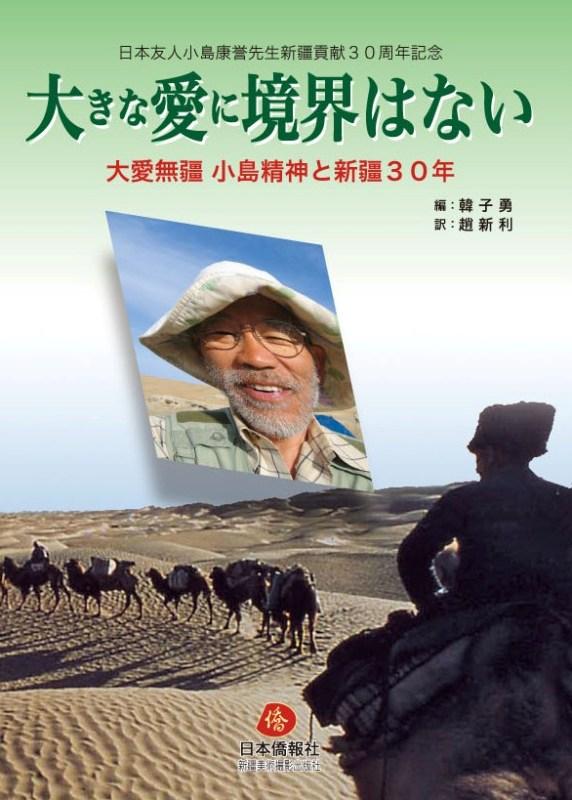 著者動向 新疆の文化財の修復保存にかけた日本人 小島康誉氏 人民網日本語版_d0027795_15272681.jpg