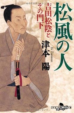 「松風の人」(津本陽)を読む_c0187004_9545227.jpg