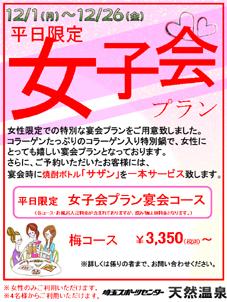 女子限定の宴会コース_e0187507_22274186.jpg