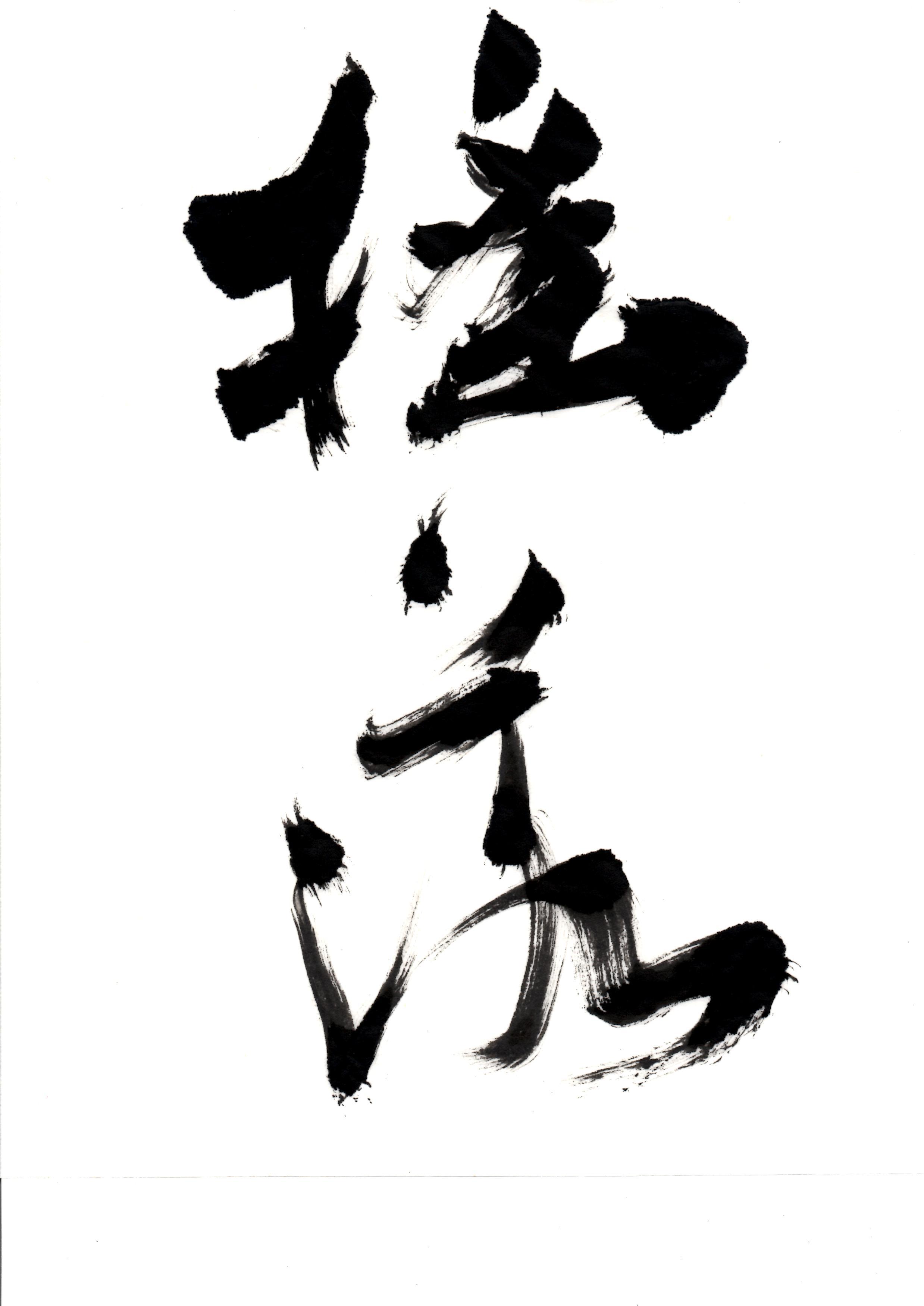 行草作品の作り方_d0325708_1562851.jpg