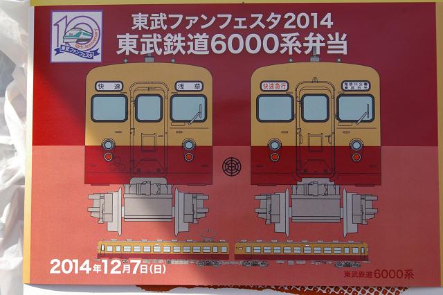 東武ファンフェスタ2014 東武鉄道6000系弁当_b0283432_23443373.jpg