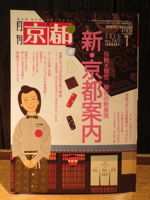 月刊京都・・・_a0160153_2340591.jpg