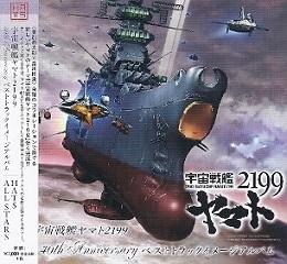 『宇宙戦艦ヤマト2199 40th Anniversary ベストトラックイメージアルバム』_e0033570_21214434.jpg