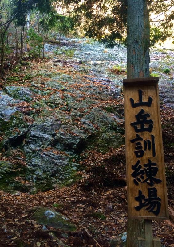 篠山三尾山 Mountain Running 2014/12/09_b0220886_19433816.jpg