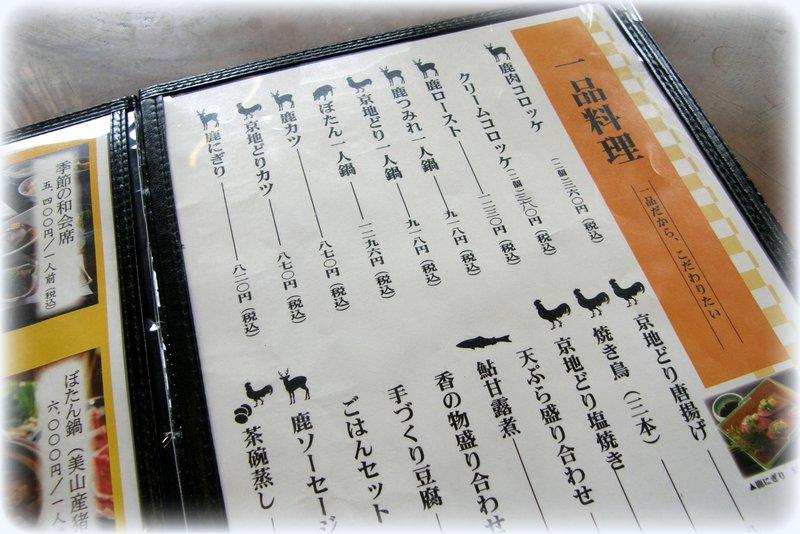 鯖そば_c0057390_1335879.jpg