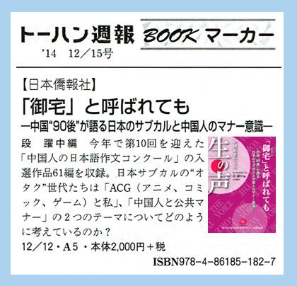 トーハン週報に、新刊『「御宅(オタク)」と呼ばれてもが紹介されました。 _d0027795_1140963.jpg