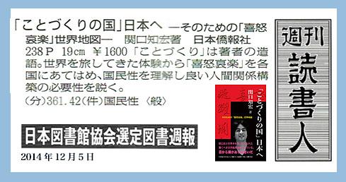 週刊・読書人に、『「ことづくりの国」日本へ―そのための「喜怒哀楽」世界地図』が掲載されました。_d0027795_11415961.jpg