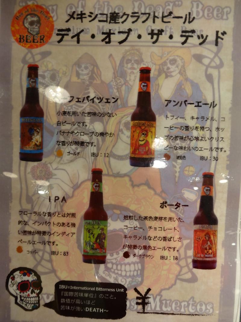 成田空港そばのウェルカムドリンク、ハロウィーン限定のメキシコのビール、楽しめました。_c0225997_2142267.jpg