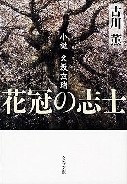 「花冠の志士」(古川薫)を読む_c0187004_1031364.jpg