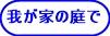 c0079206_2105024.jpg