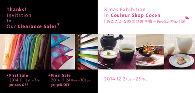 Thanks! Clearance Sales in Atelier Couleur_f0180433_1341547.jpg