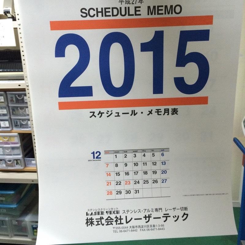 2015カレンダー_d0085634_13170346.jpg