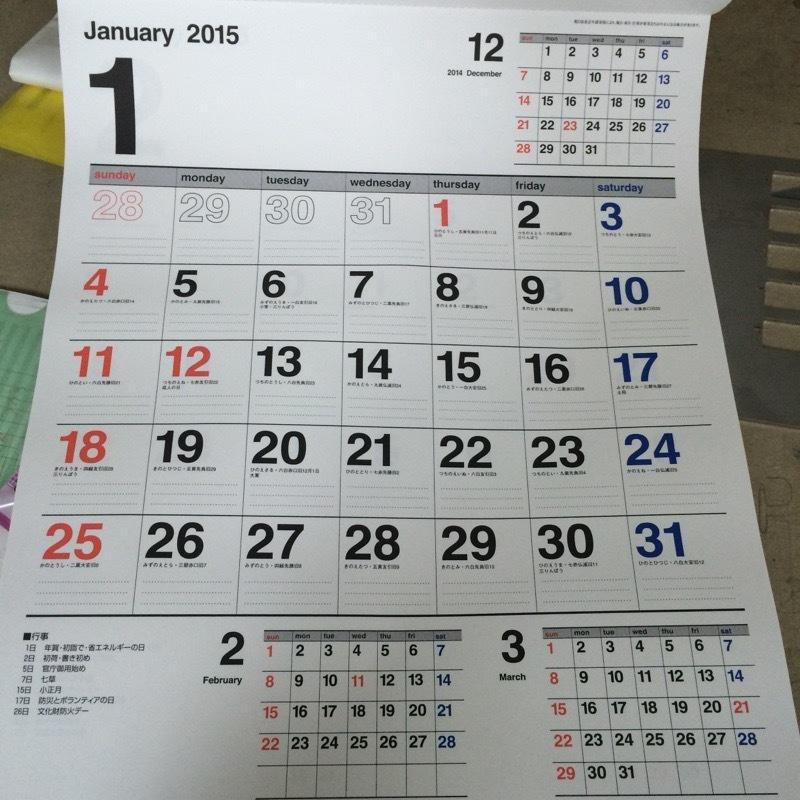 2015カレンダー_d0085634_13175416.jpg