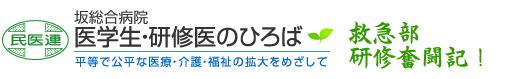 救急部研修奮闘記!