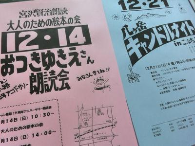 12月14日 おつきゆきえさんと「地方」_f0019247_16592973.jpg