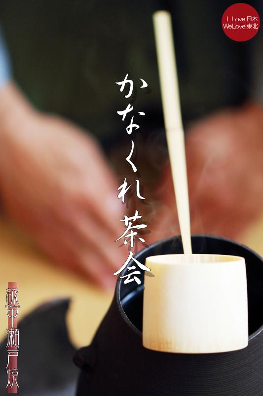 第三回 かなくれ茶会「越中瀬戸焼の窯元と語らう」_b0157849_17181219.jpg