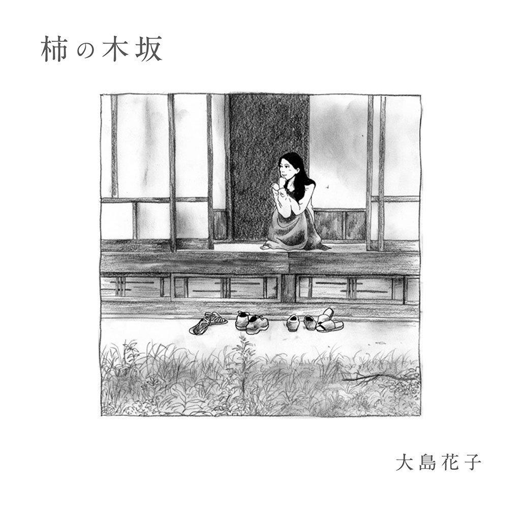 大島花子さんの歌声は、九ちゃんの暖かさと聖母の柔軟剤効果_a0087957_16562398.jpg